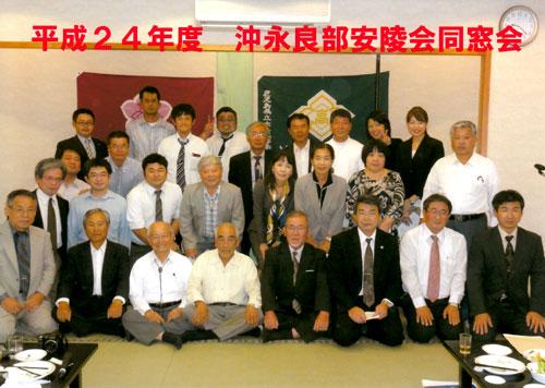 okinoerabu-H24